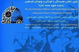Palestine Children, Youth Solidarity Conference Opens in Tehran
